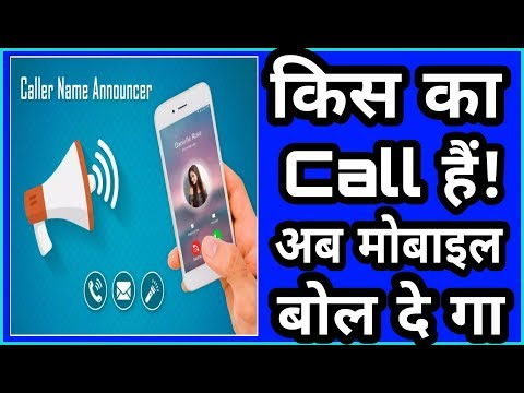 Best Caller Name Announcer App For Android | In Hindi | Free Download Pro | By Md Presents