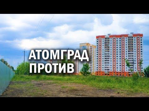 Жители Курчатова недовольны начавшейся стройкой