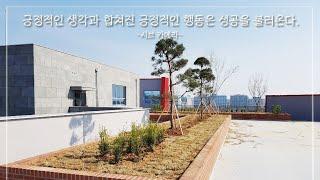 #동구복합문화센타 #조경공사 #농장#플랜트박스