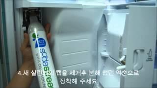 삼성전자 냉장고 셰프컬렉션 탄산수 리필 방법을 알려 주…