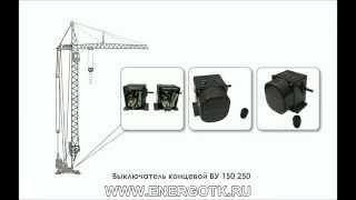 О КОМПАНИИ(Продажа кранового оборудования: колодочные тормоза, концевые выключатели, концевые выключатели, электрома..., 2014-08-18T07:12:35.000Z)
