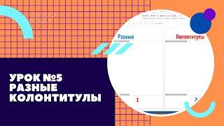 урок 5, Работа с колонтитулами в MS Word ворд \ Working with headers and footers in MS Word