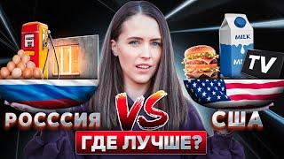 У МЕНЯ ШОК И СЛЕЗЫ СРАВНИЛА ЧТО МОЖНО КУПИТЬ НА ОДНУ ЗАРПЛАТУ В РОССИИ И США cмотреть видео онлайн бесплатно в высоком качестве - HDVIDEO