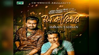 Mon Karigor By Imran Ft. Tahsan | New Song-2016