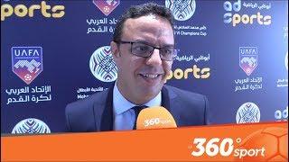 Le360.ma • رئيس أولمبيك آسفي يتكلم عن رحيل هشام الدميعي