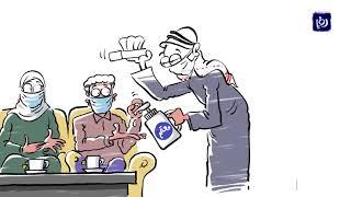كاريكاتير.. الضيافة في زمن الكورونا (15/3/2020)