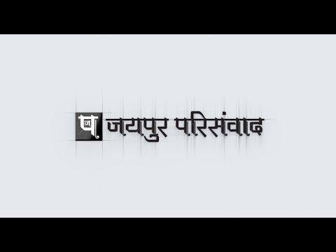 Official Video(HD) : Arun Shourie in Jaipur Parisamvaad