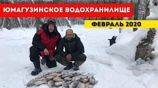 Зимняя рыбалка на Юмагузинском водохранилище Поездка на Юмагузинское водохранилище