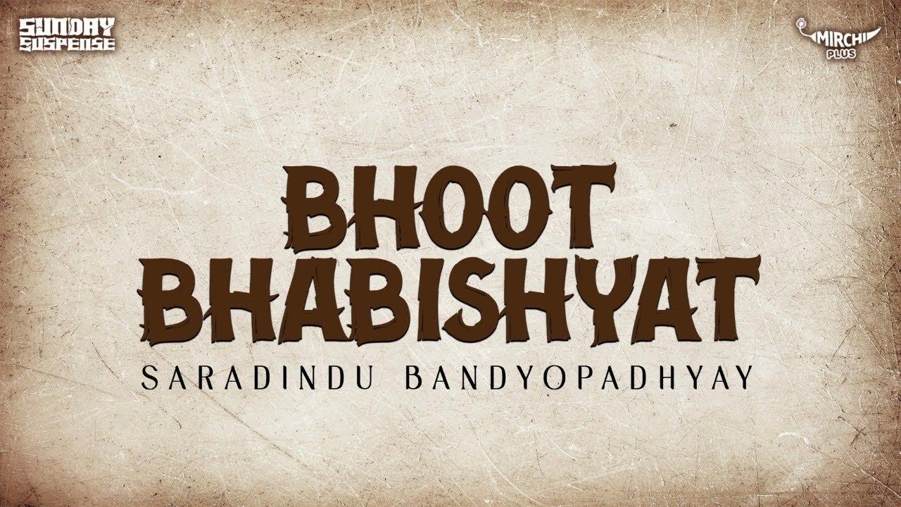 Download Sunday Suspense | Bhoot Bhabishyat | Shorodindu Bandopadhyay | Mirchi 98.3