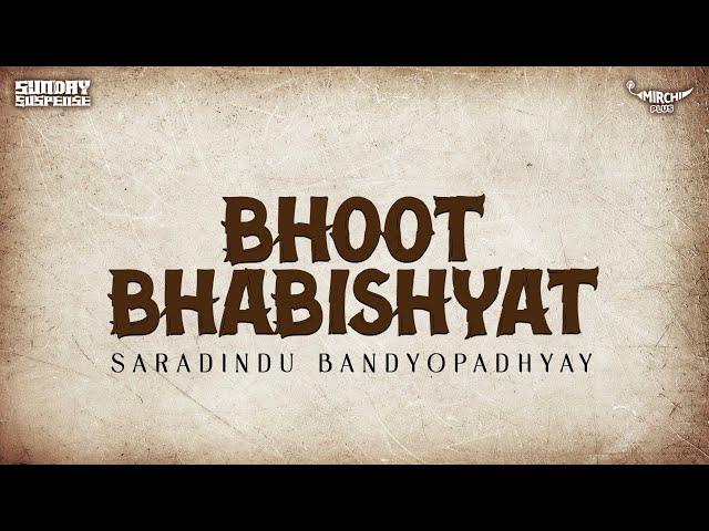 Sunday Suspense | Bhoot Bhabishyat | Shorodindu Bandopadhyay | Mirchi 98.3