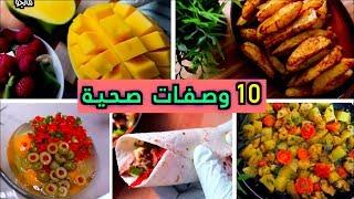 ستعشق الاكل الصحي بعد هذا الفيديو | 10 وصفات صحية سريعه لاتفوتكم !!