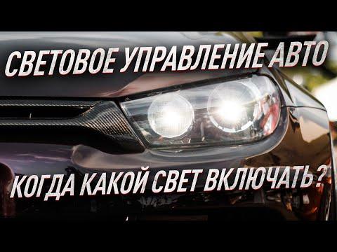 Когда, какой свет включать? Световое управление в автомобиле.
