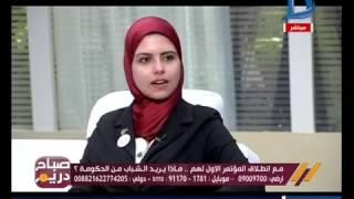 صباح دريم | برلمان جامعة عين شمس.. محاكاة لمجلس النواب لتعليم الشباب التعامل مع الحياة السياسية