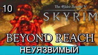 Скайрим: За Пределом (Skyrim: BEYOND REACH). Прохождение. Часть 10. ПОТЕРЯННЫЙ И ПРОКЛЯТЫЙ.