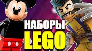 НАБОРЫ LEGO по Фантастической четвёрки , Людям Икс . LEGO minifigures 2018 . НОВОСТИ LEGO