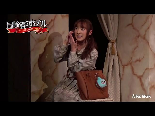【梅田悠】舞台「冒険者たちのホテル~ドラゴンクエストXに集いし仲間たち~」ゲネプロダイジェスト