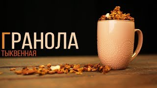 Блюда из тыквы. Тыквенная гранола. Веганские рецепты | Рецепт дня