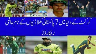 7 World Records of Pakistani Cricket Players