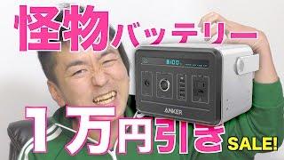 最強!?のモバイルバッテリーがAmazonで激安セール!Anker PowerHouse
