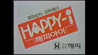 옛날광고 아동복 해피아이 (Korean Old TV C…