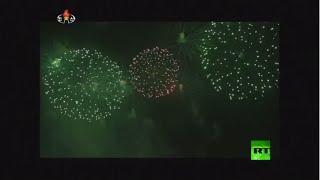 العاصمة الكورية الشمالية بيونغ يانغ تتلون بالألعاب النارية بمناسبة حلول العام الجديد