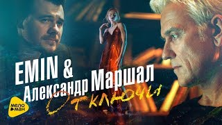 Emin и Александр Маршал  - Отключи (Official Video 2017)