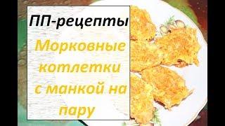 ПП-рецепты Морковные Котлеты | Много Морковки