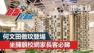 Publication Date: 2019-09-27 | Video Title: 【新盤全面睇】何文田傲玟坐落小學34名校網 吸家長客