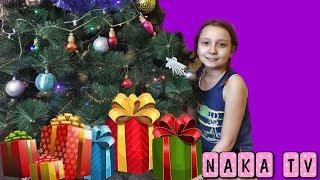 Які ПОДАРУНКИ діти знайшли під Ялинкою на Новий Рік 2019 // NAKA TV