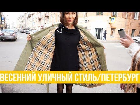 Как одеваться в питере осенью