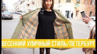 Что надето #8 | Весна в Санкт-Петербурге и уличный стиль