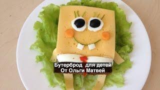 "Бутерброд для Детей ""Губка Боб"" (Sandwich Spongebob)"