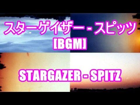 スターゲイザー - スピッツ[BGM]STARGAZER - SPITZ フジテレビ あいのり 主題歌