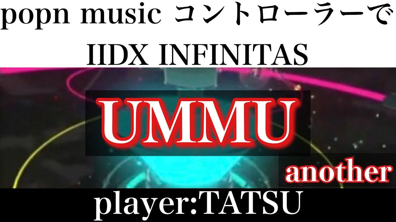 popn musicコントローラーでIIDX INFINITASに挑戦!! / UMMU /another