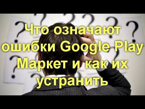 Что означают ошибки Google Play Маркет и как их устранить
