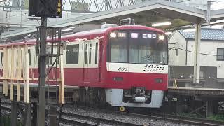 【大雨の中走るドレミ車】 京急新1000形1033編成 81H運用代走 京成佐倉 発車
