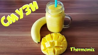 Манго-Банановый Смузи | Smoothie | Термомикс® Рецепты | Thermomix® | IRAplusTHERMI