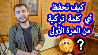 طريقة سحرية لتحسين النطق في اللغة التركية