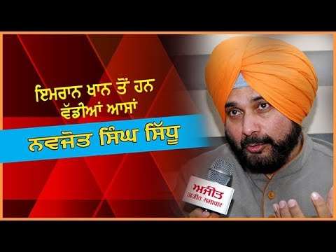 What Navjot Singh Sidhu thinks about Imaran Khan? spl. Report on Ajit Web TV