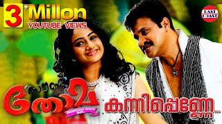 Sound Thoma Malayalam Movie Official Song - Kanni Penne (HD)