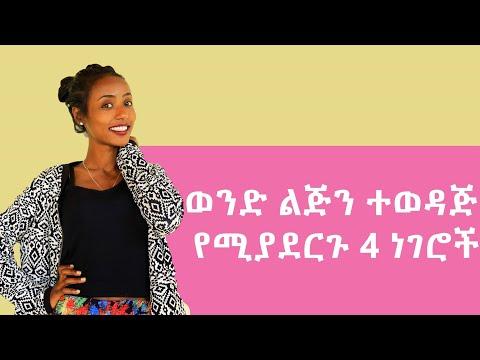 Ethiopia:ወንድ ልጅን ተወዳጅ የሚያደርጉ 4 ነገሮች