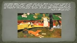 د.محسن عطيه -  الفن والجمال(7) االتوليفية الحالمة -جوجان- Dr.Mohsen Attya Thumbnail