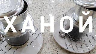 Отдых во Вьетнаме/Мегаполисы Азии/Ханой Вьетнам