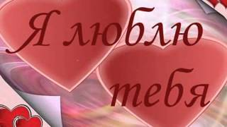 Любила, люблю и буду любить...