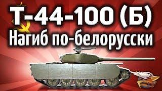 Т-44-100 (Б) - Такий же точно, як Т-44-100 (Р)