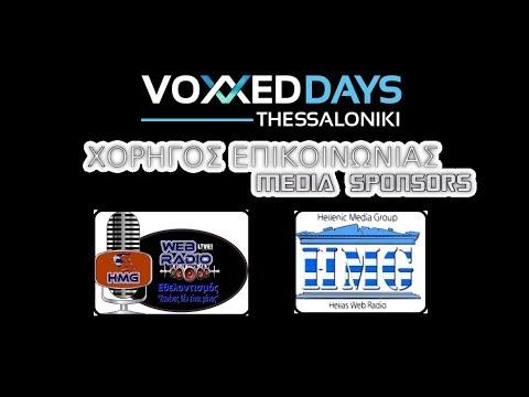 hellenic media group - hmg hellas web radio - spot voxxed days thessaloniki
