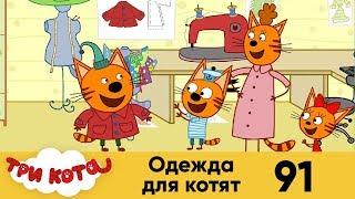 Три кота | Серия 91 | Одежда для котят