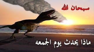 معجزة أخبرنا بها النبي تحدث يوم الجمعه بعد الفجر....وتستعد لها الحيوانات دون الانسان