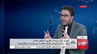 بازار: گردآوری دومیلیارد و دوصدمیلیون افغانی از بخش معادن