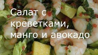 Салат с креветками, манго и авокадо  Prawns, mango & avocado salad